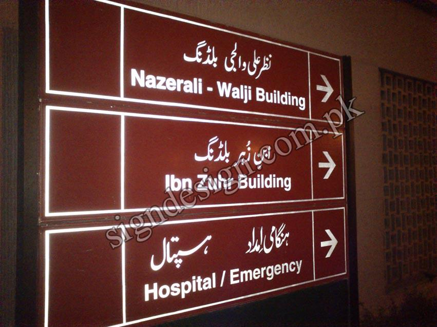 Aga Khan Hospital Way Finding Sign